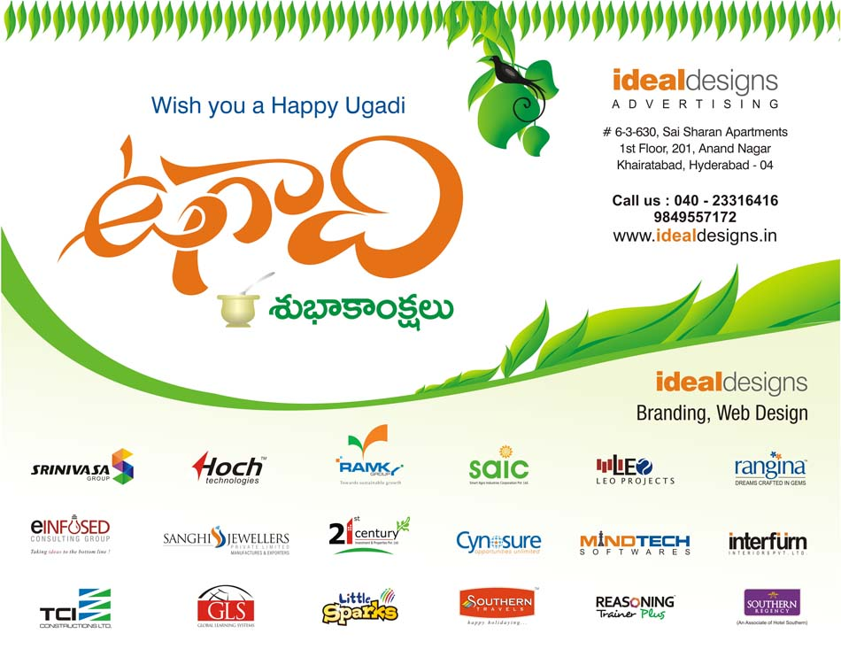 logo design hyderabad - ugadi greetings - corporate logo design hyderabad, professional logo design hyderabad, brand logo design hyderabad - logo design in hyderabad - www.idealdesigns.in