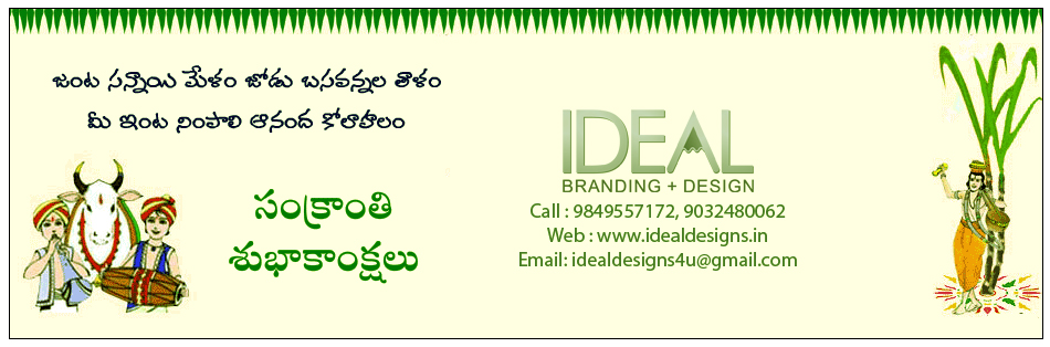 Happy sankranthi, Happy pongal, sankranti, www. idealdesigns.in